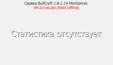 Сервер Minecraft BullCraft 1.8-1.14 MiniGames