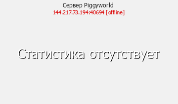 Сервер Minecraft Piggyworld