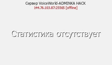 Сервер Minecraft VoiceWorld-ADMINKA HACK
