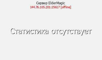 Сервер Minecraft ElderMagic