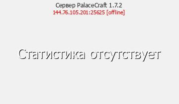 Сервер Place-Craft