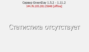 Сервер GreenDay 1.5.2 - 1.11.2