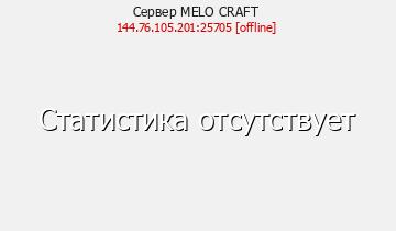 Сервер Melo Crfat