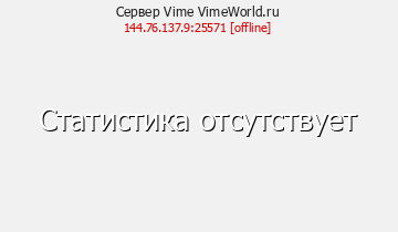 Сервер Minecraft Vime VimeWorld.ru