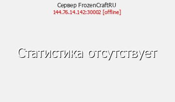 Сервер Minecraft FrozenCraftRU