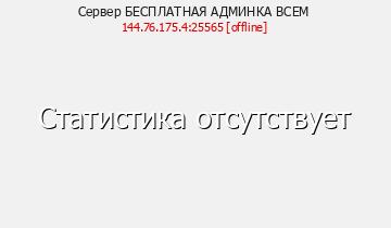 Сервер Minecraft БЕСПЛАТНАЯ АДМИНКА ВСЕМ