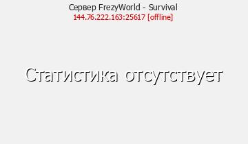 Сервер Minecraft FrezyWorld - Survival