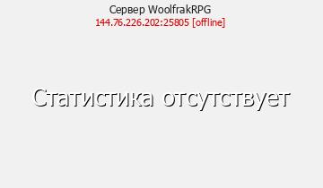 WoolFrakRPG