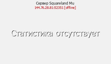 Сервер Minecraft Squareland Mu