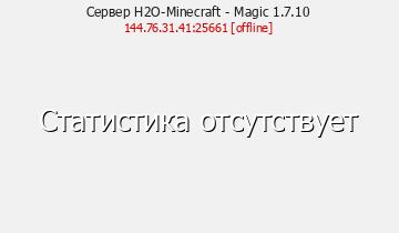 Сервер H2O-Minecraft 2 WORLD | NO DONATE [1.8-1.8.7]