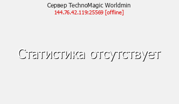 Сервер Minecraft TechnoMagic
