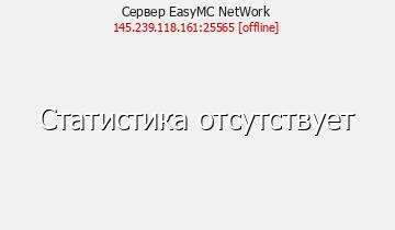 EasyMC NetWork сервер Майнкрафт - мониторинг, топ, ip ...