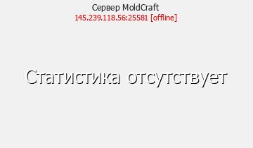 Сервер Minecraft MoldCraft