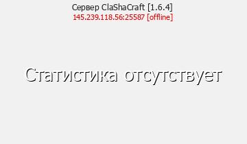 Сервер ClaShaCraft