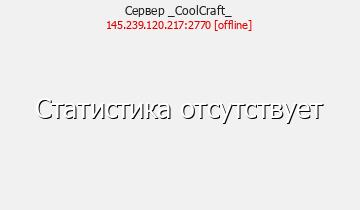 Сервер Minecraft _CoolCraft_