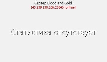 Сервер Minecraft Blood and Gold