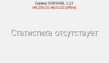Сервер Minecraft Survival 1.13