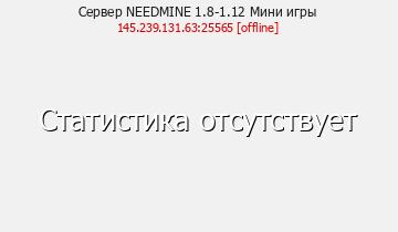 Сервер Minecraft NEEDMINE 1.8-1.12 Мини игры