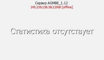 Сервер Minecraft _AGMPE_