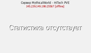 Сервер Minecraft MythicalWorld - HiTech PVE
