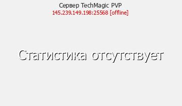 Сервер Minecraft TechMagic PVP