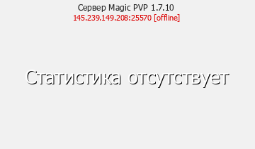Сервер Minecraft Magic PVP 1.7.10