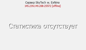 Сервер Minecraft SkyTech w. ExNino