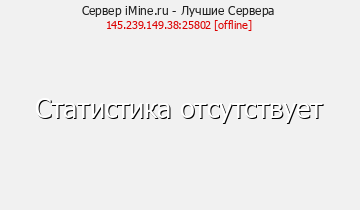 Сервер Minecraft iMine.ru - Лучшие Сервера