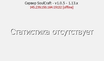 Сервер Minecraft SoulCraft - v1.0.5 - 1.13.x