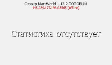 Сервер Minecraft MarsWorld НОВИНКА 2021
