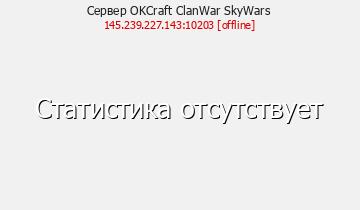 Сервер Minecraft OKCraft ClanWar SkyWars