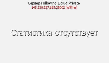 Сервер Minecraft Following Liqiud Private