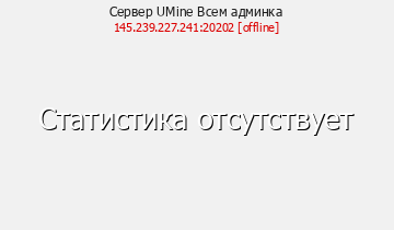 Сервер Minecraft UMine Всем админка
