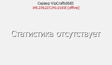 Сервер Minecraft VipCraft