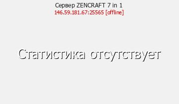 Сервер Minecraft ZENCRAFT 7 in 1
