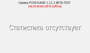 Сервер Minecraft PUSSYLAND 1.12.2 BETA-TEST