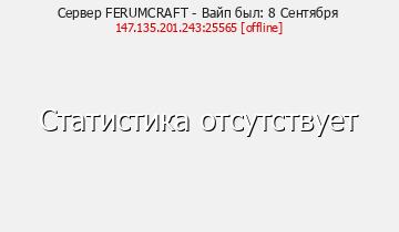 Сервер Minecraft -]-- FerumCraft --[- >=0B: www.FerMc.ru |5A8O: [