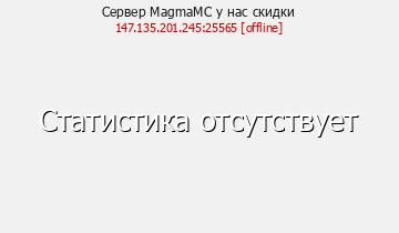 Сервер Minecraft MagmaMC у нас скидки
