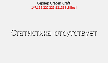 Сервер CracenCraft