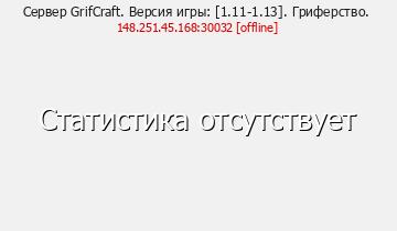Грифкрафт