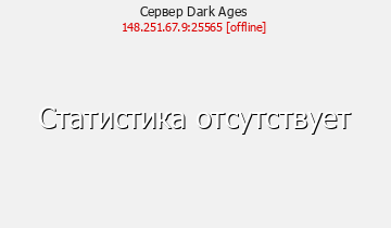 Сервер Minecraft Dark Ages