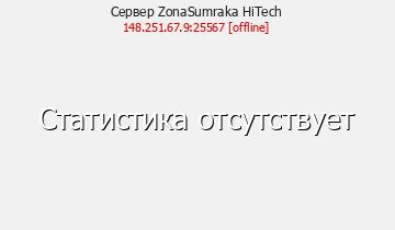 Сервер Minecraft ZonaSumraka HiTech