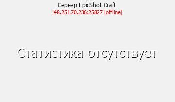 Сервер Minecraft EpicShot Craft
