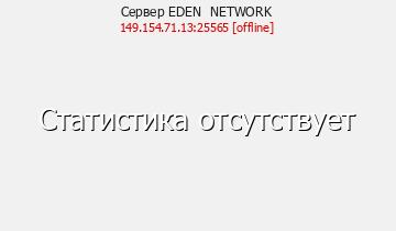 Сервер Minecraft EDEN NETWORK