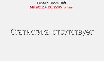 Сервер DoomCraft