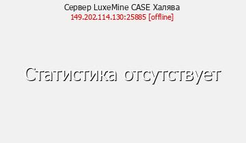 Сервер Minecraft 149.202.114.130:25885