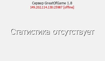 Сервер GreatOfGame 1.8