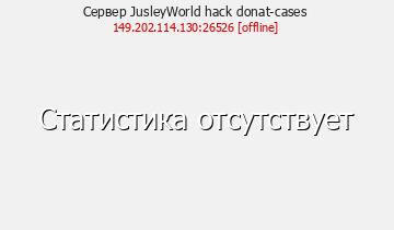 Сервер Minecraft JusleyWorld hack donat-cases