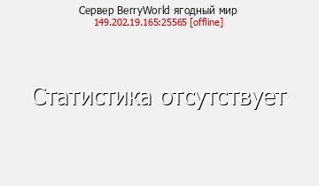 Сервер berryworld