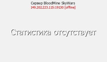 Сервер Minecraft BloodMine SkyWars
